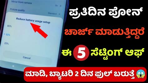 Best battery saver App for Android 2020 - Mister Vijay
