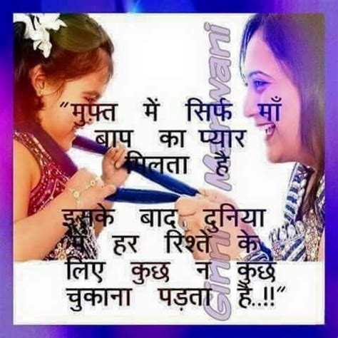 रिश्ते की किंमत   Love my parents quotes, Mother quotes